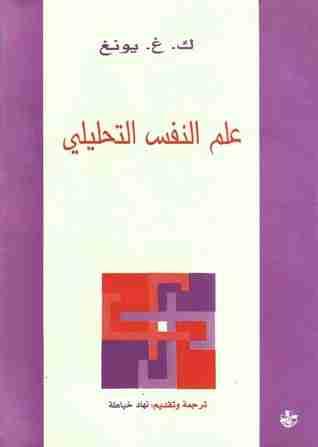 كتاب علم النفس التحليلي لـ كارل يونج
