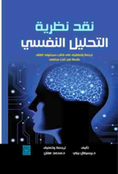 نقد نظرية التحليل النفسي