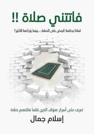 كتاب فاتتني صلاة لـ اسلام جمال