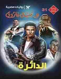 رواية الدائرة لـ نبيل فاروق