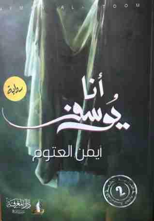 رواية أنا يوسف لـ أيمن العتوم