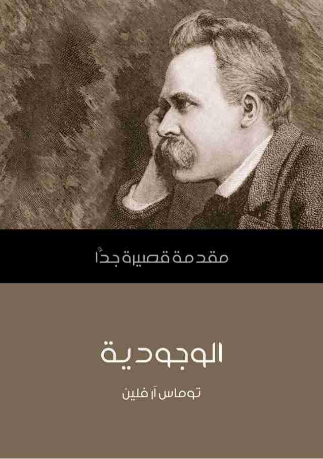 كتاب الوجودية لـ توماس آر فلين