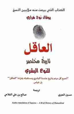 كتاب العاقل تاريخ مختصر للنوع البشري لـ يوفال نوح هراري
