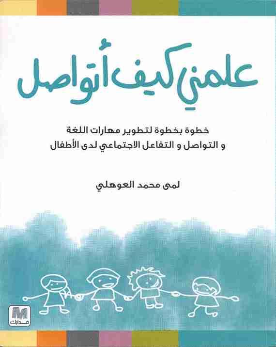 كتاب علمني كيف أتواصل لـ لمى محمد العوهلي