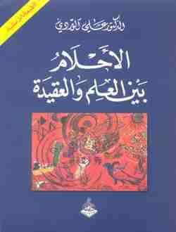كتاب الأحلام - بين العلم والعقيدة لـ علي الوردي