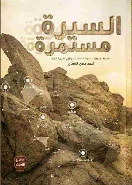 كتاب السيرة مستمرة لـ أحمد خيري العمري