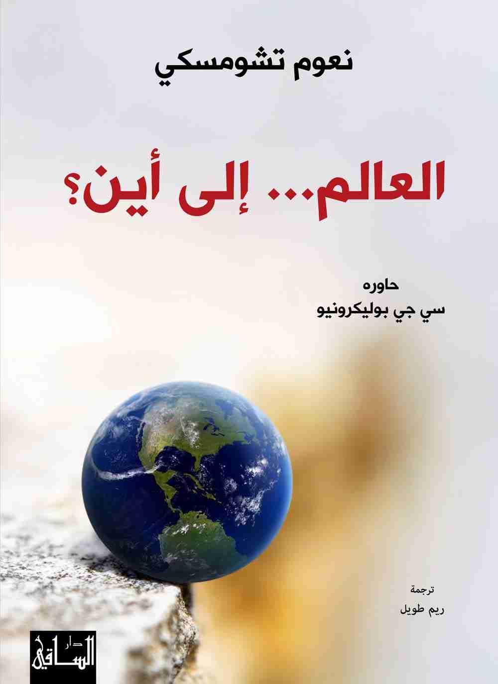 رواية العالم... إلى أين؟ لـ نعوم تشومسكي