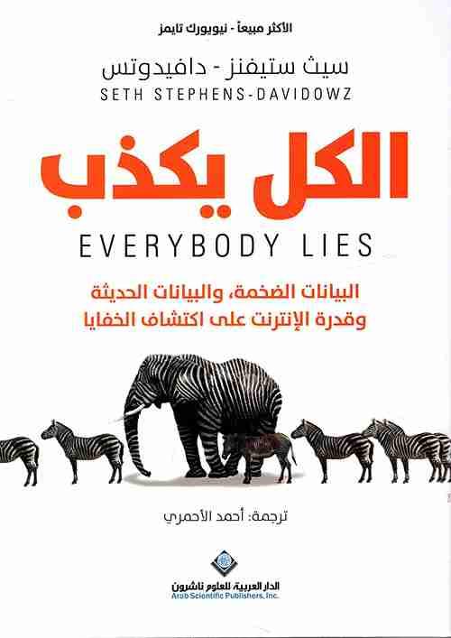 الكل يكذب