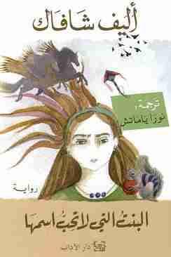 رواية البنت التي لا تحب اسمها لـ إليف شافاق