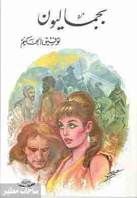 كتاب بجماليون لـ توفيق الحكيم