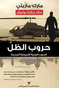 كتاب حروب الظل - الحروب السرية الأمريكية الجديدة لـ مارك مازيتي