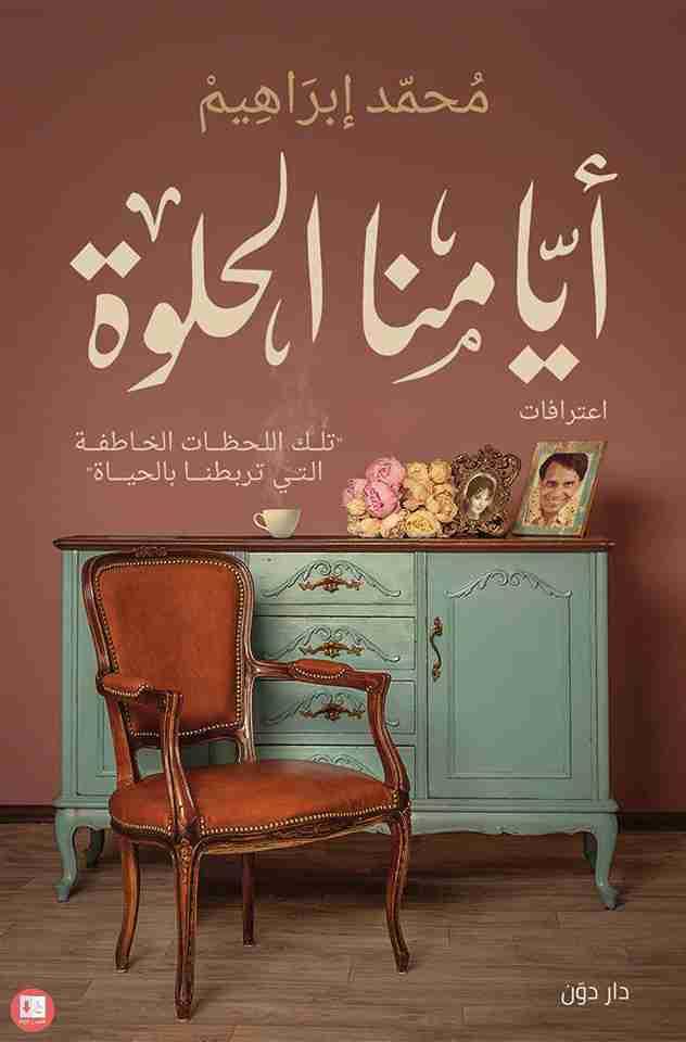 كتاب أيامنا الحلوة لـ محمد ابراهيم