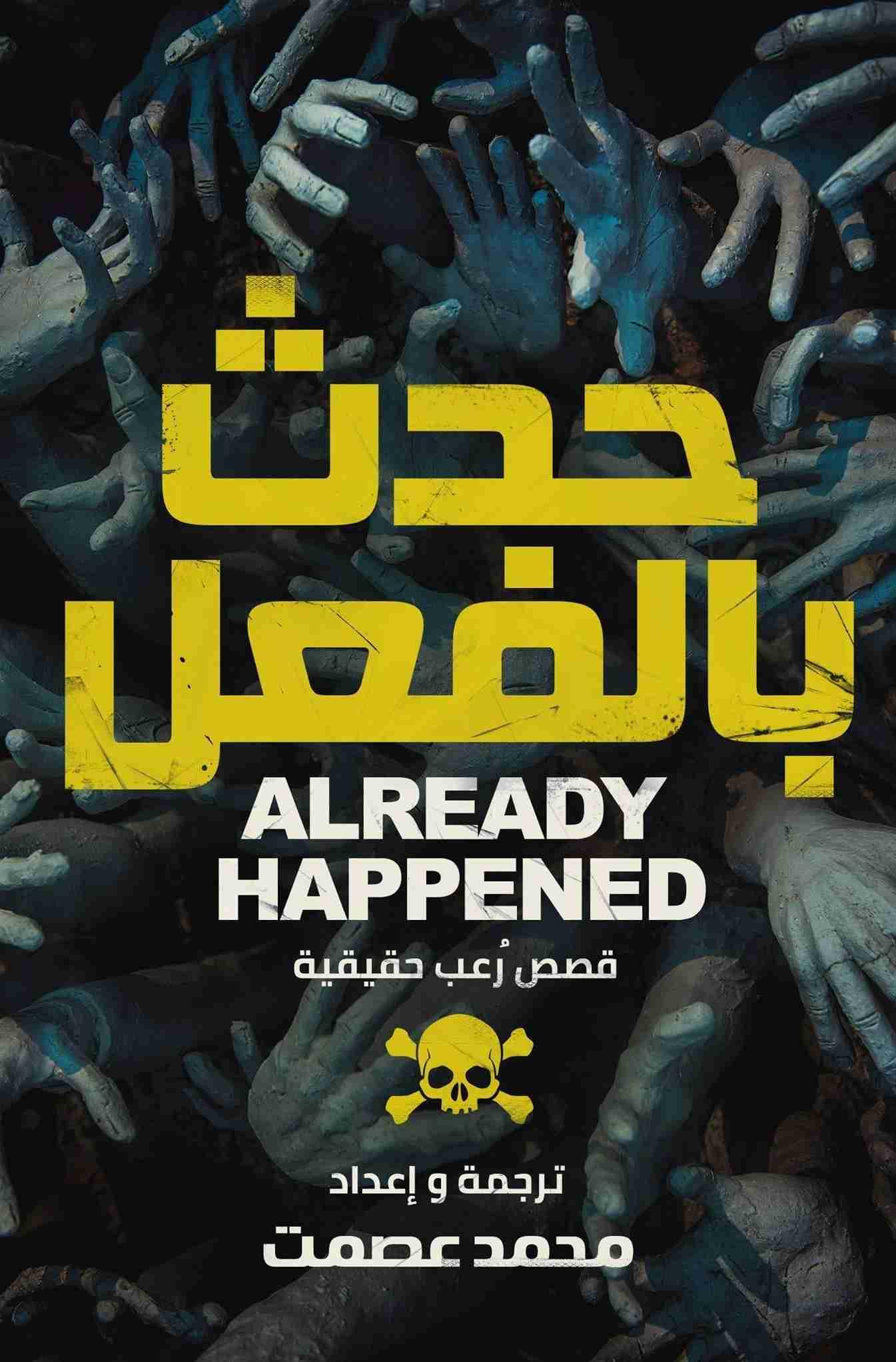 رواية حدث بالفعل لـ محمد عصمت