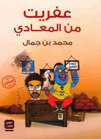 رواية عفريت من المعادى لـ محمد بن جمال