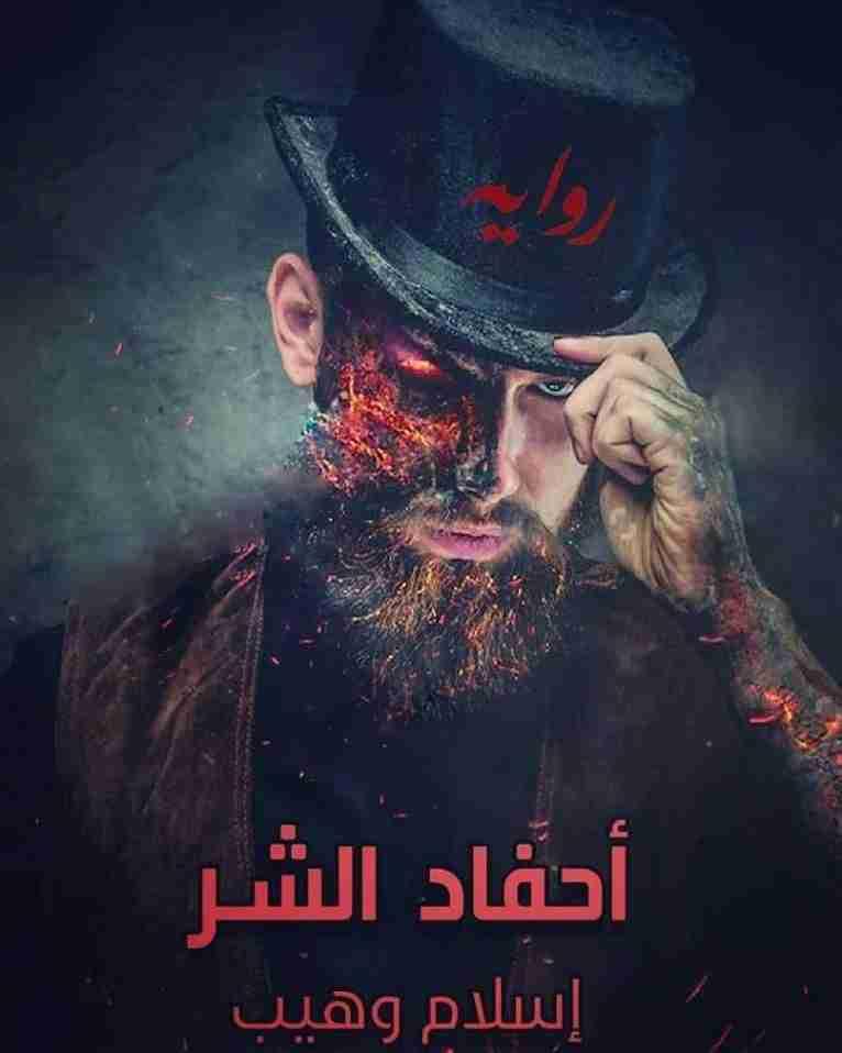 رواية أحفاد الشر لـ إسلام وهيب