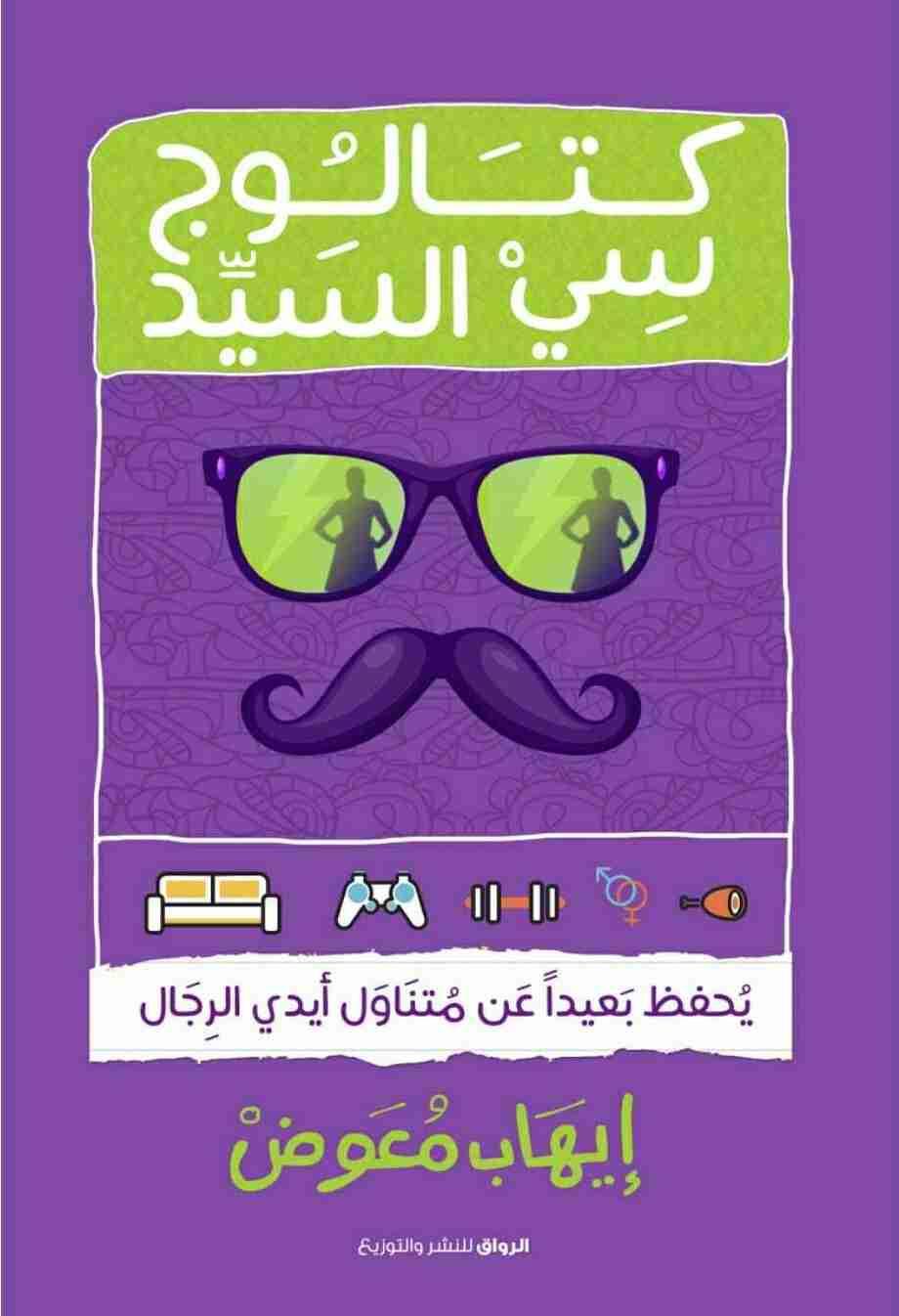 كتاب كتالوج سي السيد لـ إيهاب معوض