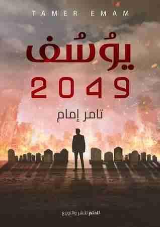 يوسف ٢٠٤٩