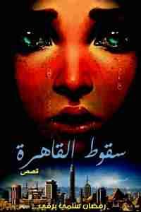 سقوط القاهرة