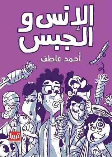 كتاب الإنس والجبس لـ أحمد عاطف