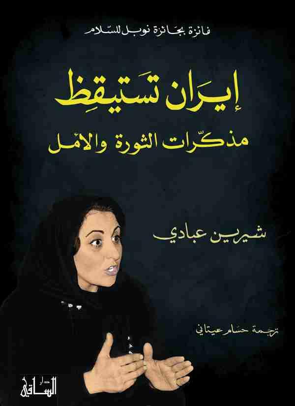 كتاب إيران تستيقظ ( مذكرات الثورة والأمل ) لـ شيرين عبادي