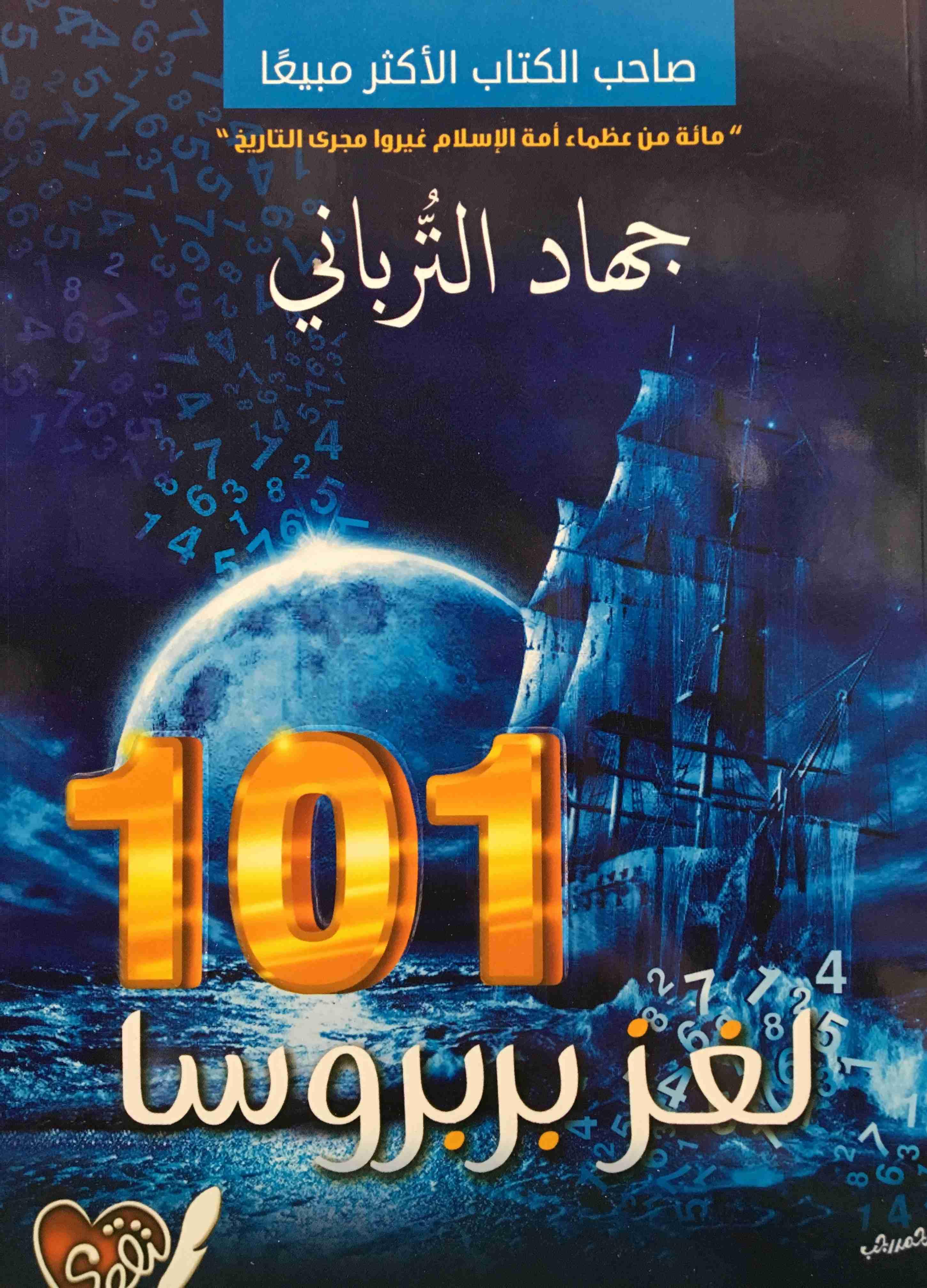 101 لغز بربروسا