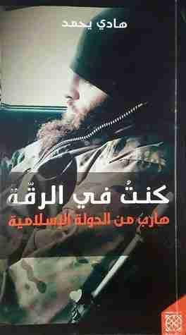 كتاب كنت في الرقة لـ هادي يحمد