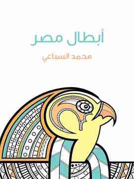 كتاب أبطال مصر لـ محمد السباعي