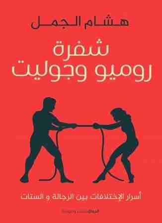 كتاب شفرة روميو وجولييت لـ هشام الجمل