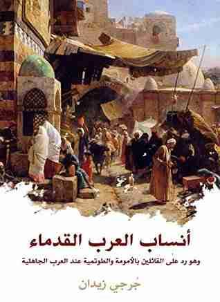 كتاب  أنساب العرب القدماء لـ جرجي زيدان
