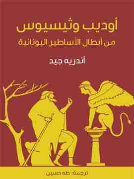 كتاب أوديب وثيسيوس لـ اندريه جيد