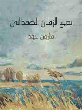 كتاب بديع الزمان الهمذاني لـ مارون عبود