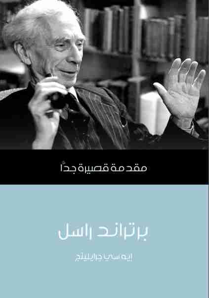 كتاب برتراند راسل لـ إيه سي جرايلينج