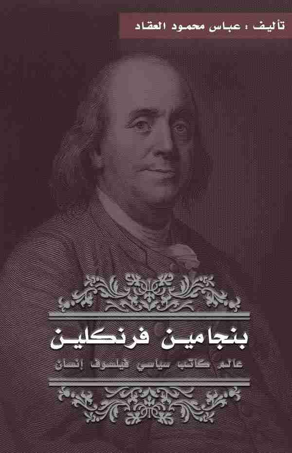 كتاب بنجامين فرنكلين لـ عباس العقاد
