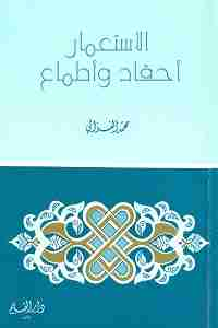كتاب الإستعمار أحقاد وأطماع لـ محمد الغزالي