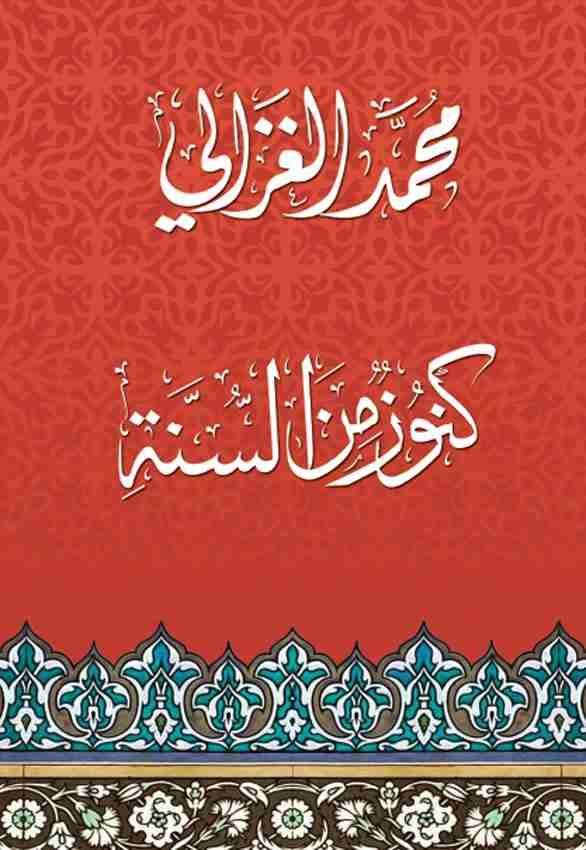 كتاب كنوز من السنة لـ محمد الغزالي