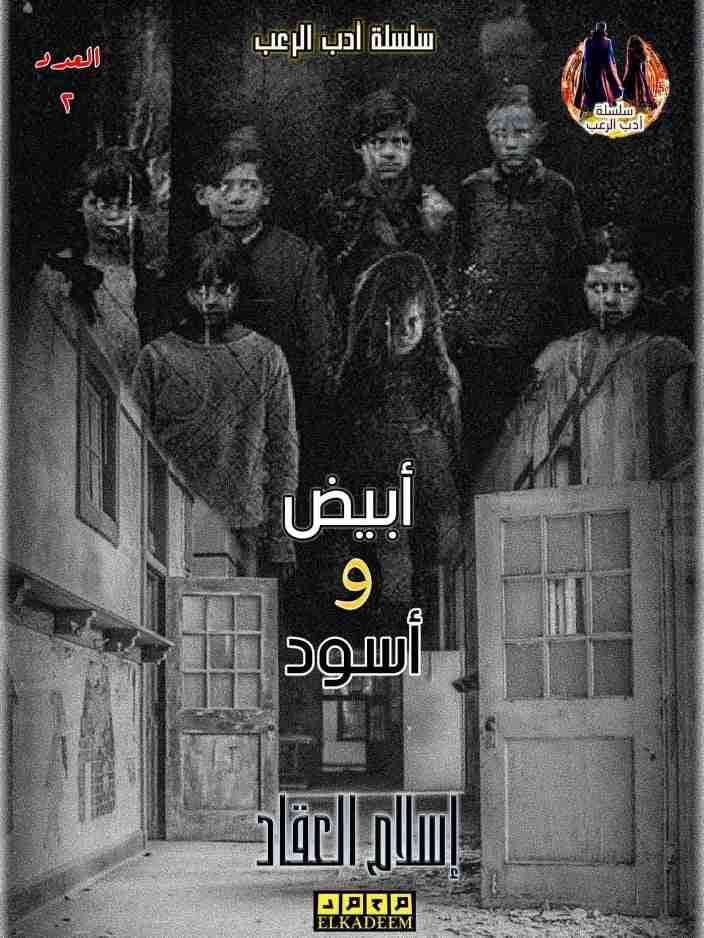 رواية أبيض وأسود - 2 - سلسلة أدب الرعب لـ اسلام العقاد