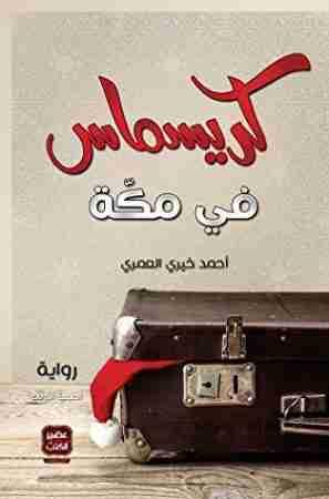 رواية كريسماس في مكة لـ أحمد خيري العمري
