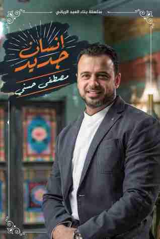 كتاب إنسان جديد لـ مصطفي حسني