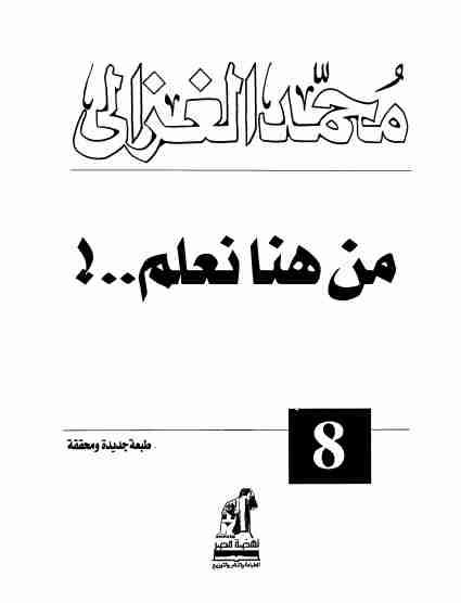 كتاب من هنا نعلم لـ محمد الغزالي