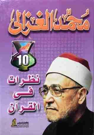 كتاب نظرات في القرآن لـ محمد الغزالي