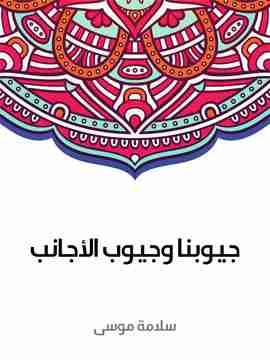 كتاب جيوبنا وجيوب الأجانب لـ سلامة موسي