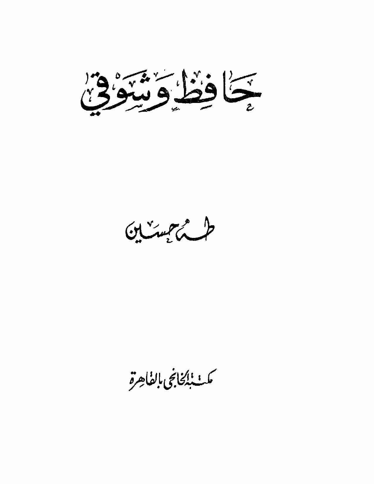 حافظ وشوقي