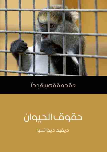 كتاب حقوق الحيوان لـ ديفيد ديجراتسيا