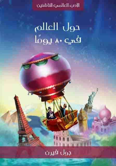كتاب حول العالم في ٨٠ يومًا لـ جول فيرن