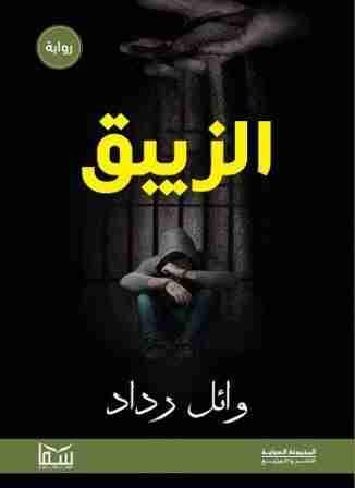 رواية الزيبق لـ وائل رداد