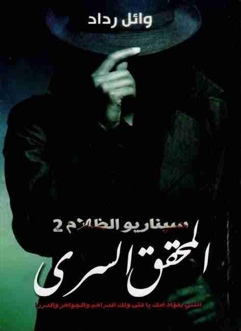 رواية المحقق السري لـ وائل رداد