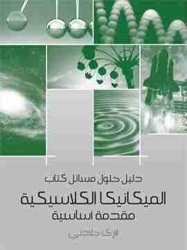 كتاب دليل حلول مسائل كتاب الميكانيكا الكلاسيكية لـ لاري جلادني