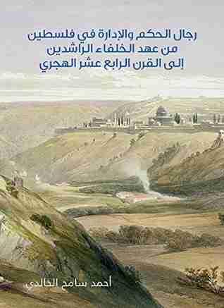 كتاب رجال الحكم والإدارة في فلسطين لـ أحمد سامح الخالدي