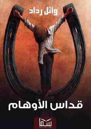 رواية قداس الأوهام لـ وائل رداد
