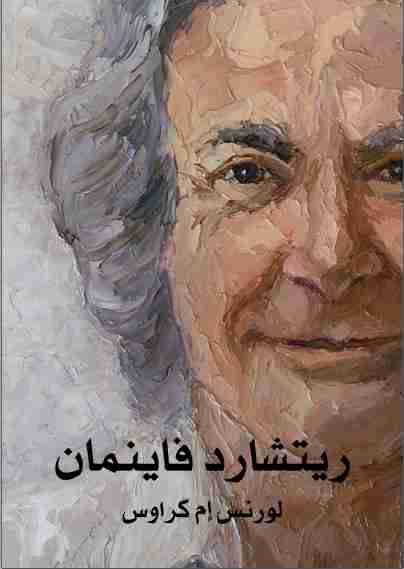 كتاب ريتشارد فاينمان لـ لورنس كراوس